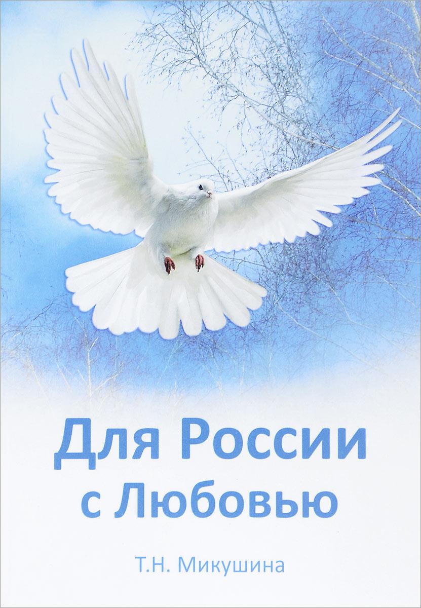 купить Т. Н. Микушина Для России с Любовью недорого