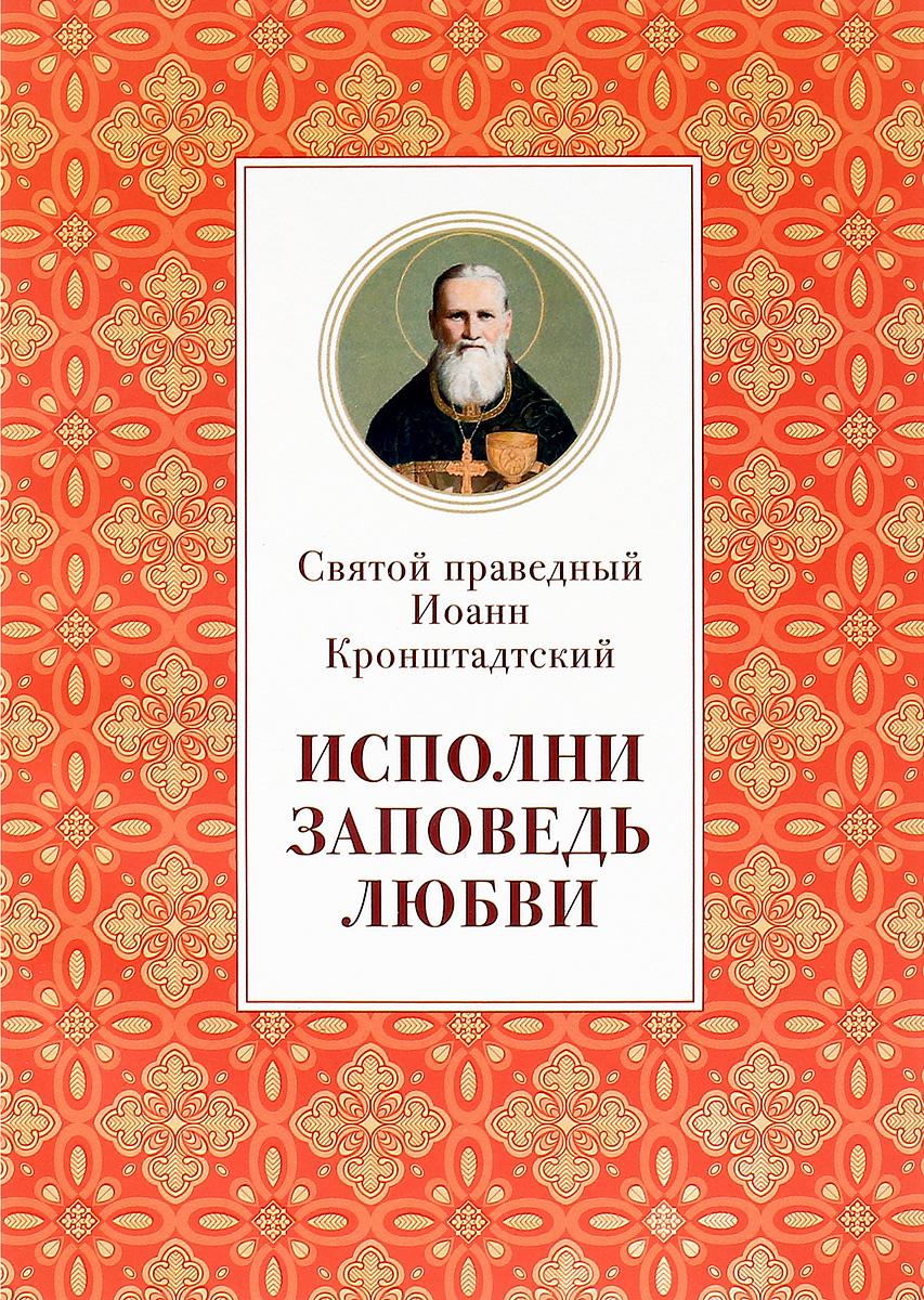 Святой праведный Иоанн Кронштадтский Исполни заповедь любви. Из поучений митрополит иоанн снычёв стояние в вере