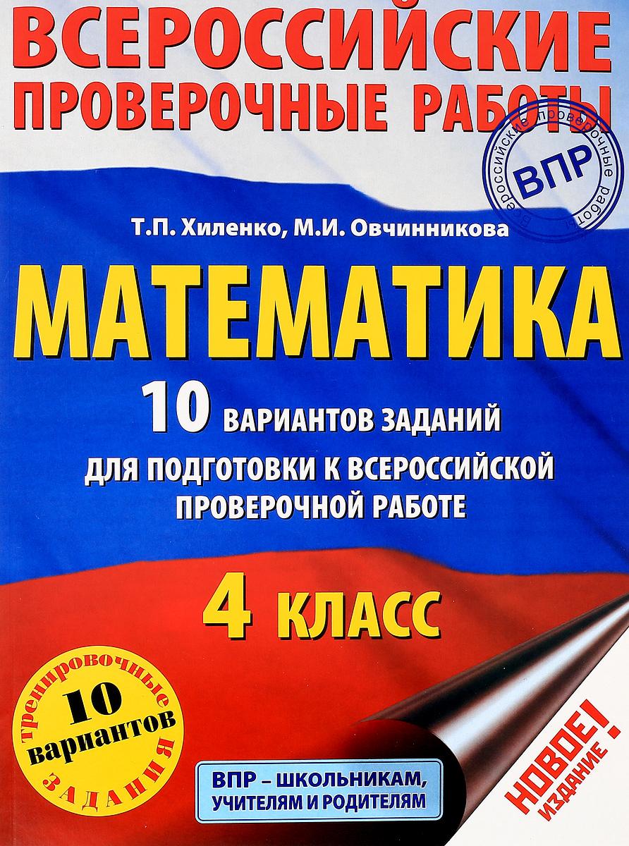 Т. П. Хиленко, М. И. Овчинникова Математика. 4 класс. 10 вариантов заданий для подготовки к всероссийской проверочной работе