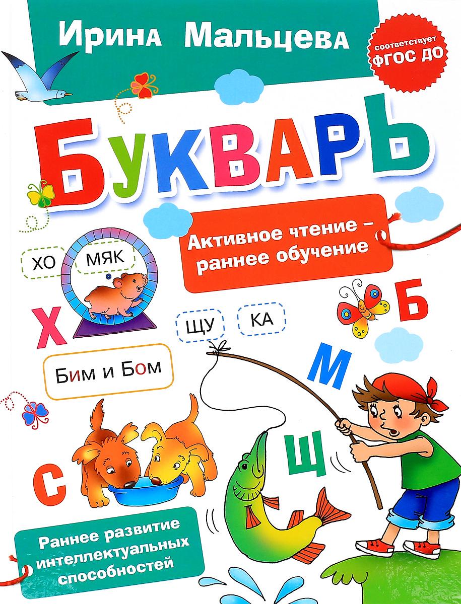 Ирина Мальцева Букварь недорого