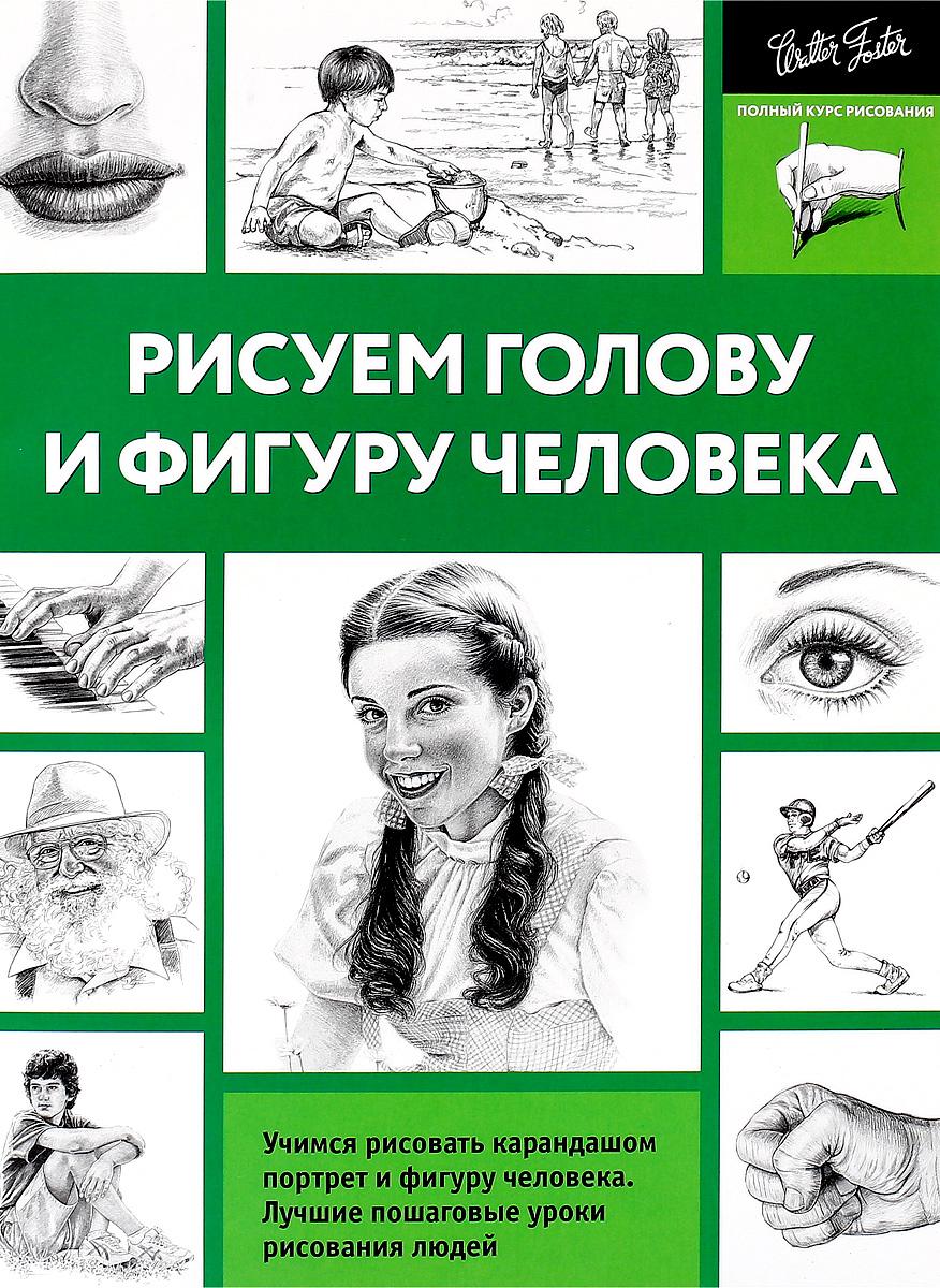 Рисуем голову и фигуру человека рисуем голову и фигуру человека