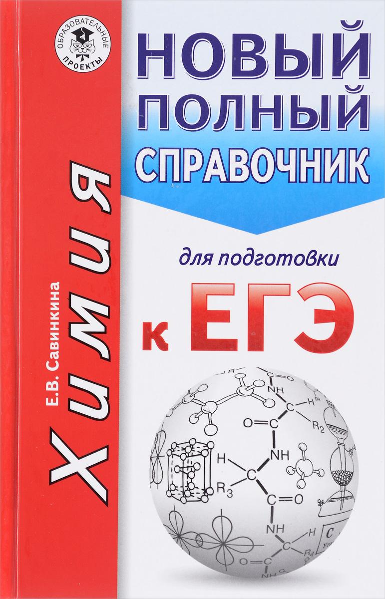 Е. В. Савинкина Химия. Новый полный справочник для подготовки к ЕГЭ