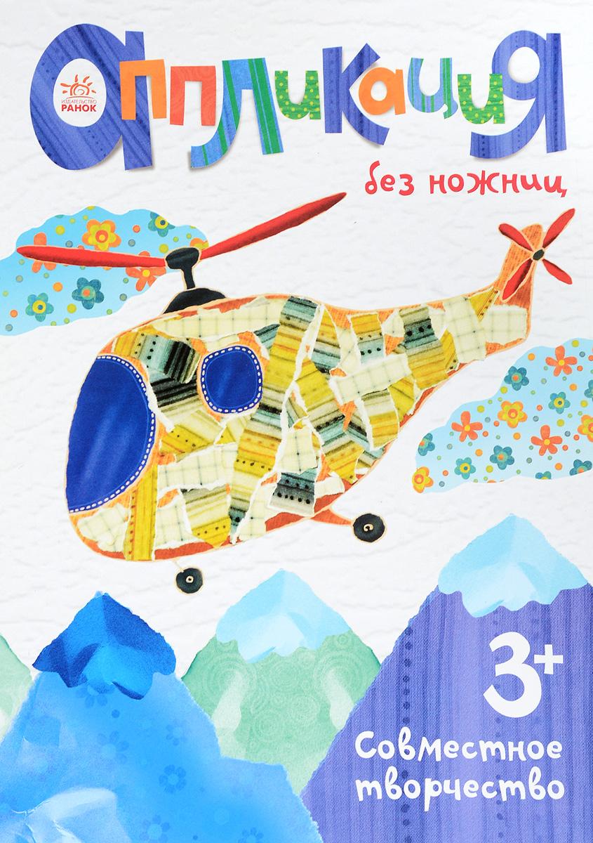 Вертолет. Аппликация без ножниц