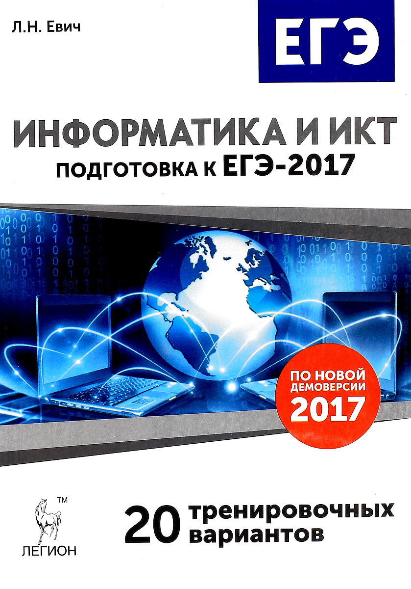 Л. Н. Евич Информатика и ИКТ. Подготовка к ЕГЭ-2017. 20 тренировочных вариантов по демоверсии 2017 года цена
