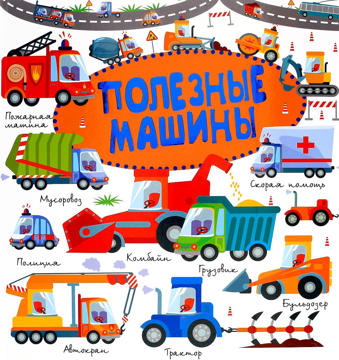 Фото - Л. В. Доманская, И. М. Попова Полезные машины ирина попова полезные машины