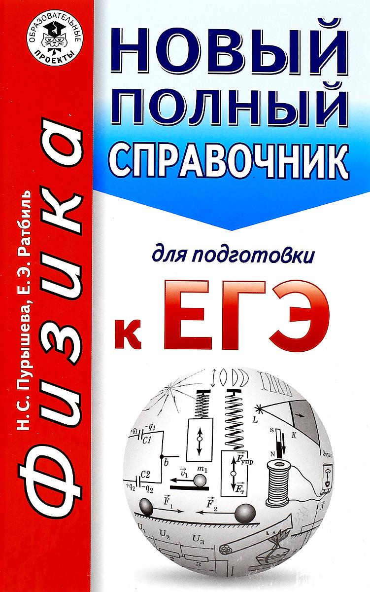 Н. С. Пурышева, Е. Э. Ратбиль Физика. Новый полный справочник для подготовки к ЕГЭ
