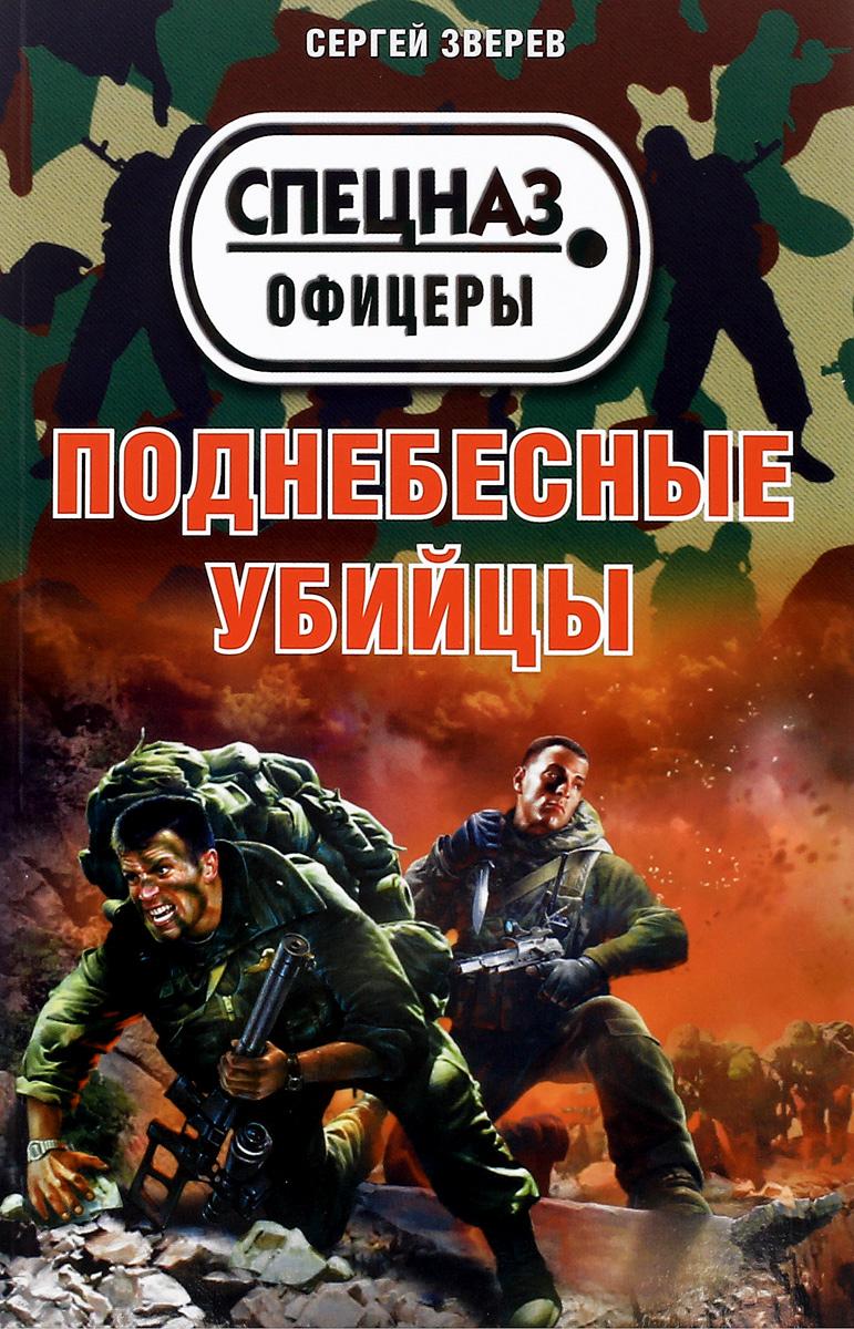 Сергей Зверев Поднебесные убийцы сергей зверев фоторобот в золоченой раме