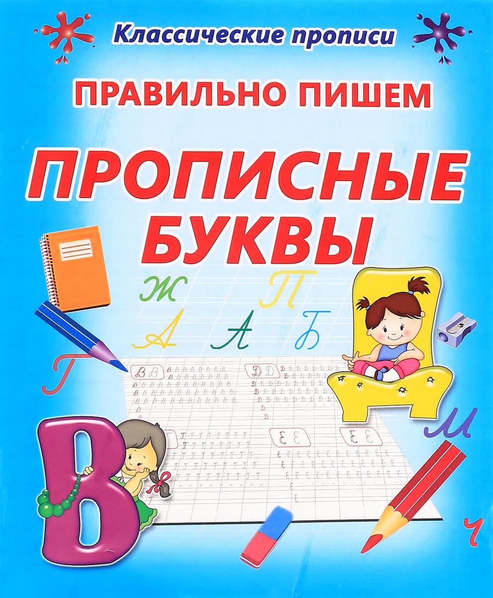 К. В. Добрева Правильно пишем прописные буквы