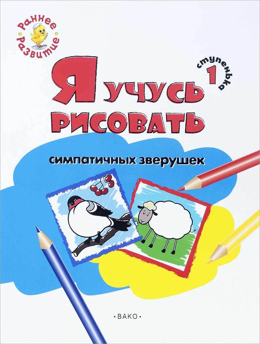 Ступенька 1. Я учусь рисовать симпатичных зверушек. Развивающее пособие для самых маленьких. Е. С. Котлярова