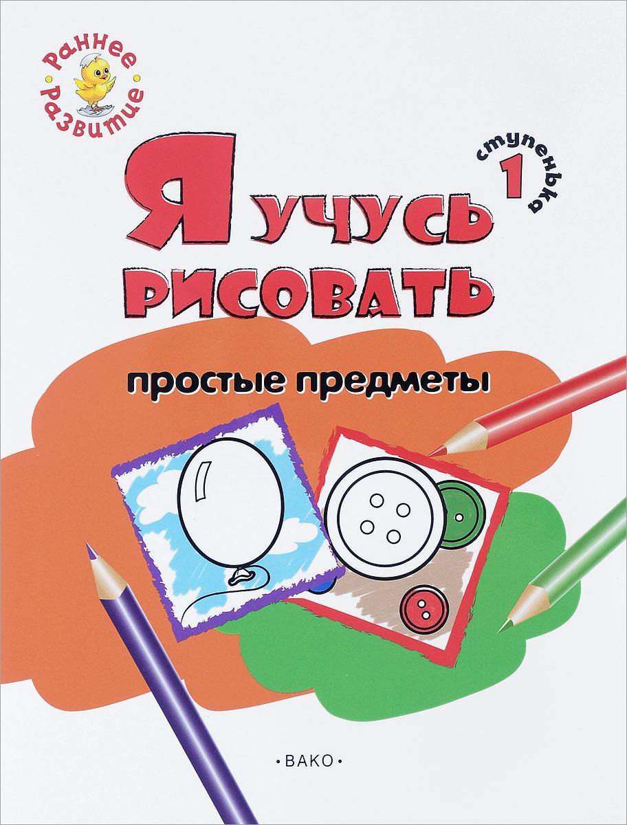 Е. С. Котлярова Ступенька 1. Я учусь рисовать простые предметы. Развивающее пособие для самых маленьких
