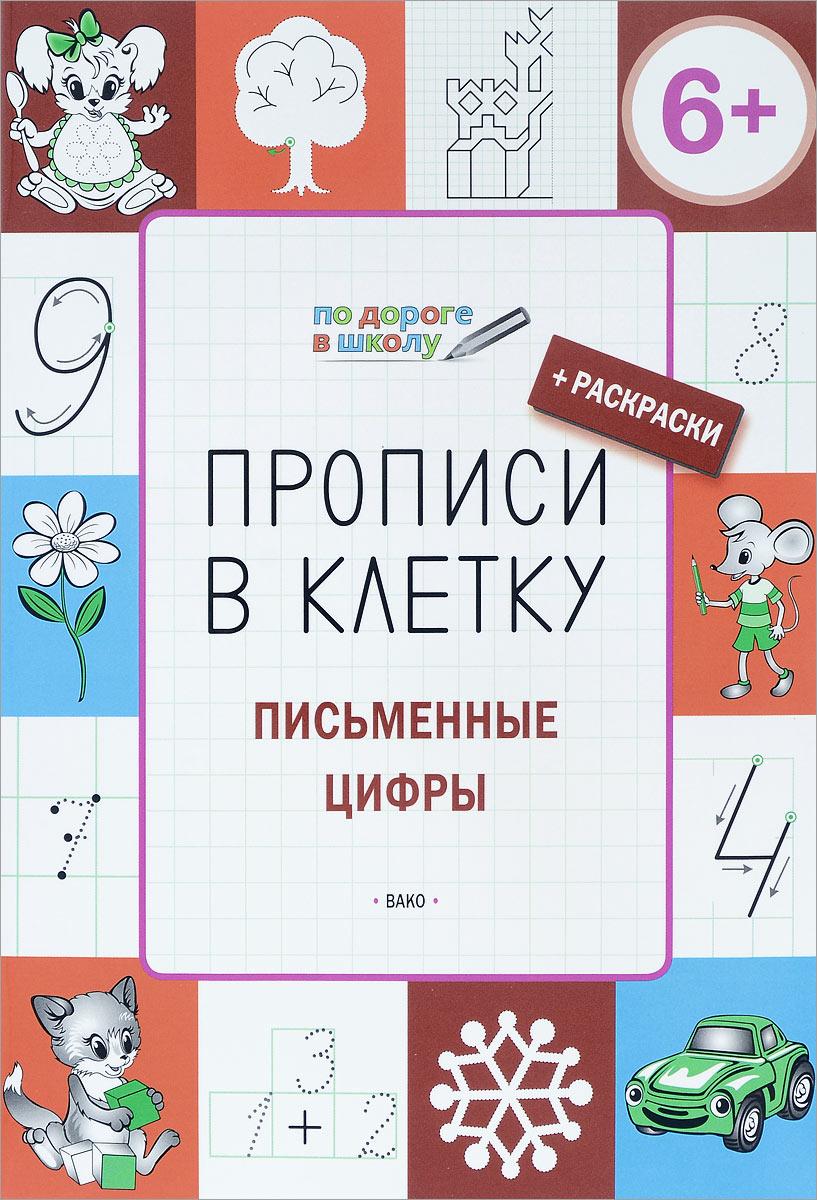 Прописи в клетку. Письменные цифры. Тетрадь для занятий с детьми 6-7 лет + раскраски. С. В. Пчелкина