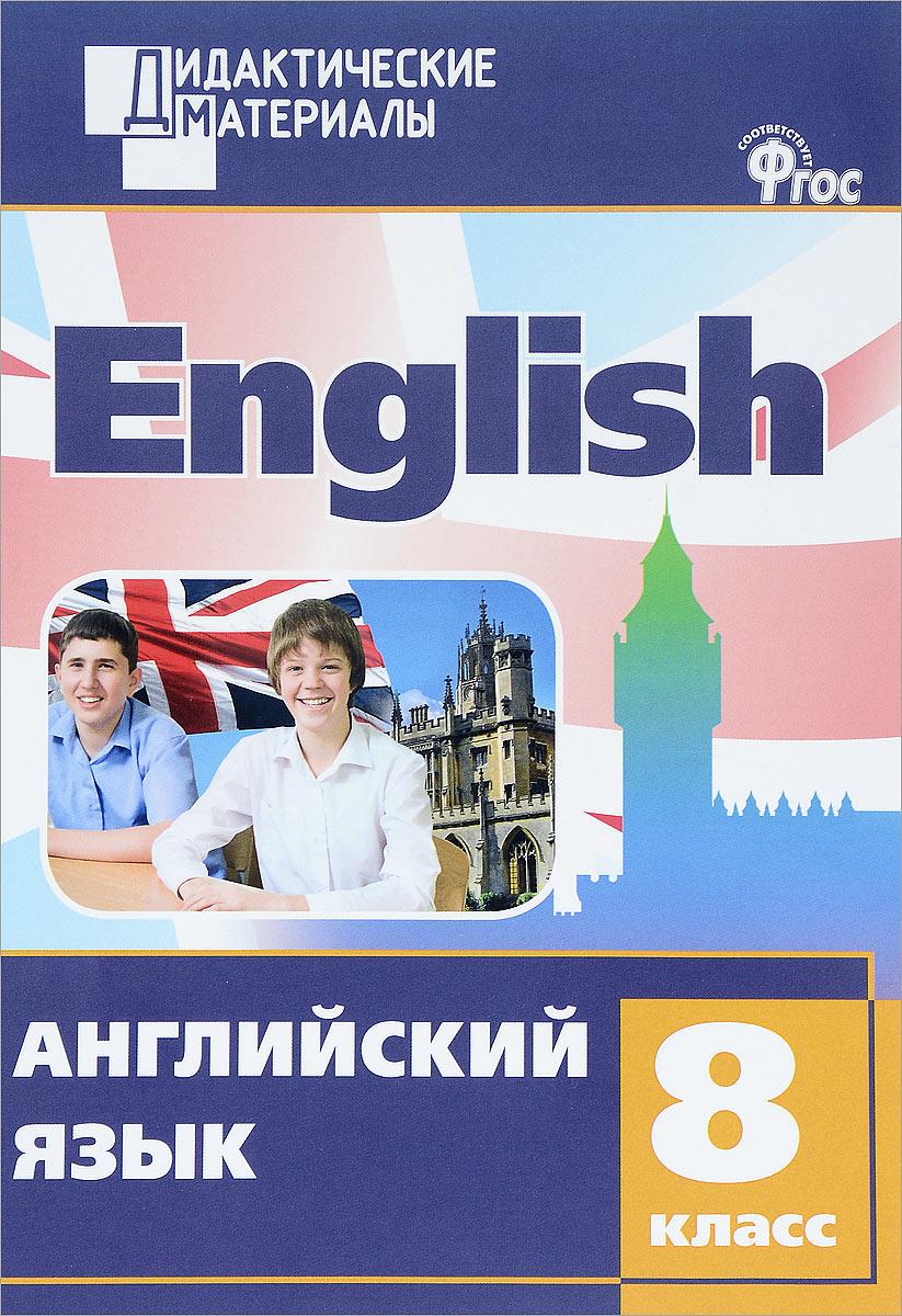 Английский язык. 8 класс. Разноуровневые задания рупасов с сост английский язык 8 класс разноуровневые задания
