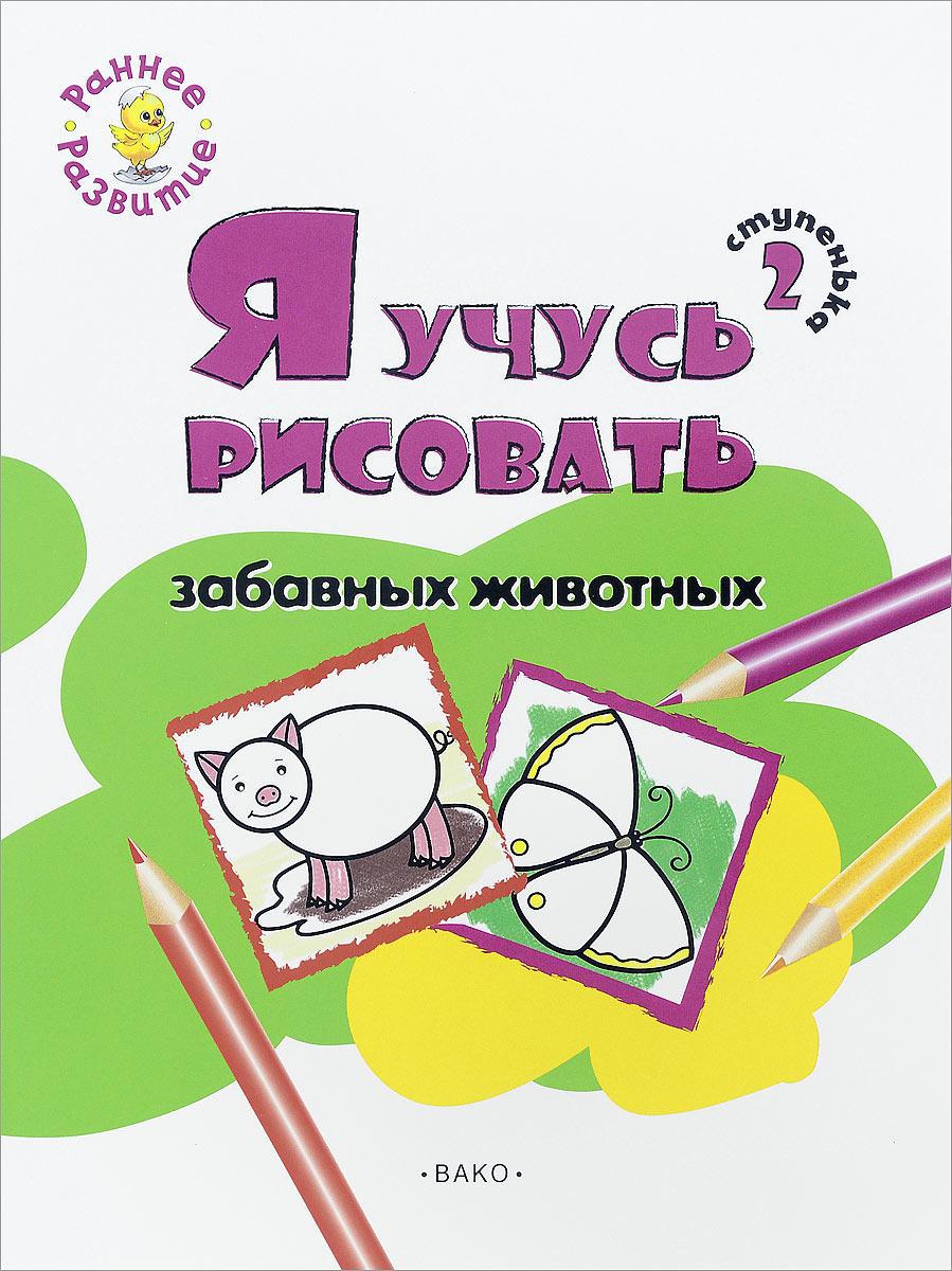 Е. С. Котлярова Ступенька 2. Я учусь рисовать забавных животных. Развивающее пособие для самых маленьких