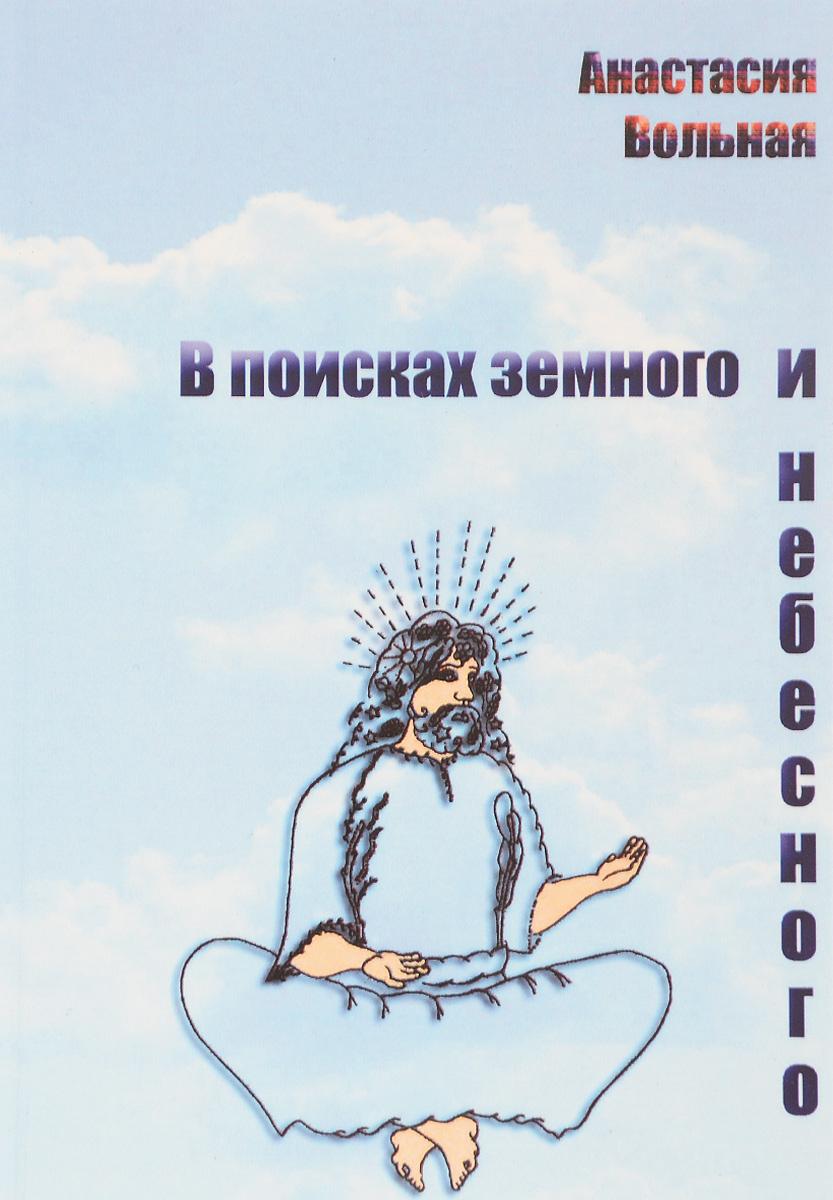 Анастасия Вольная В поисках земного и небесного