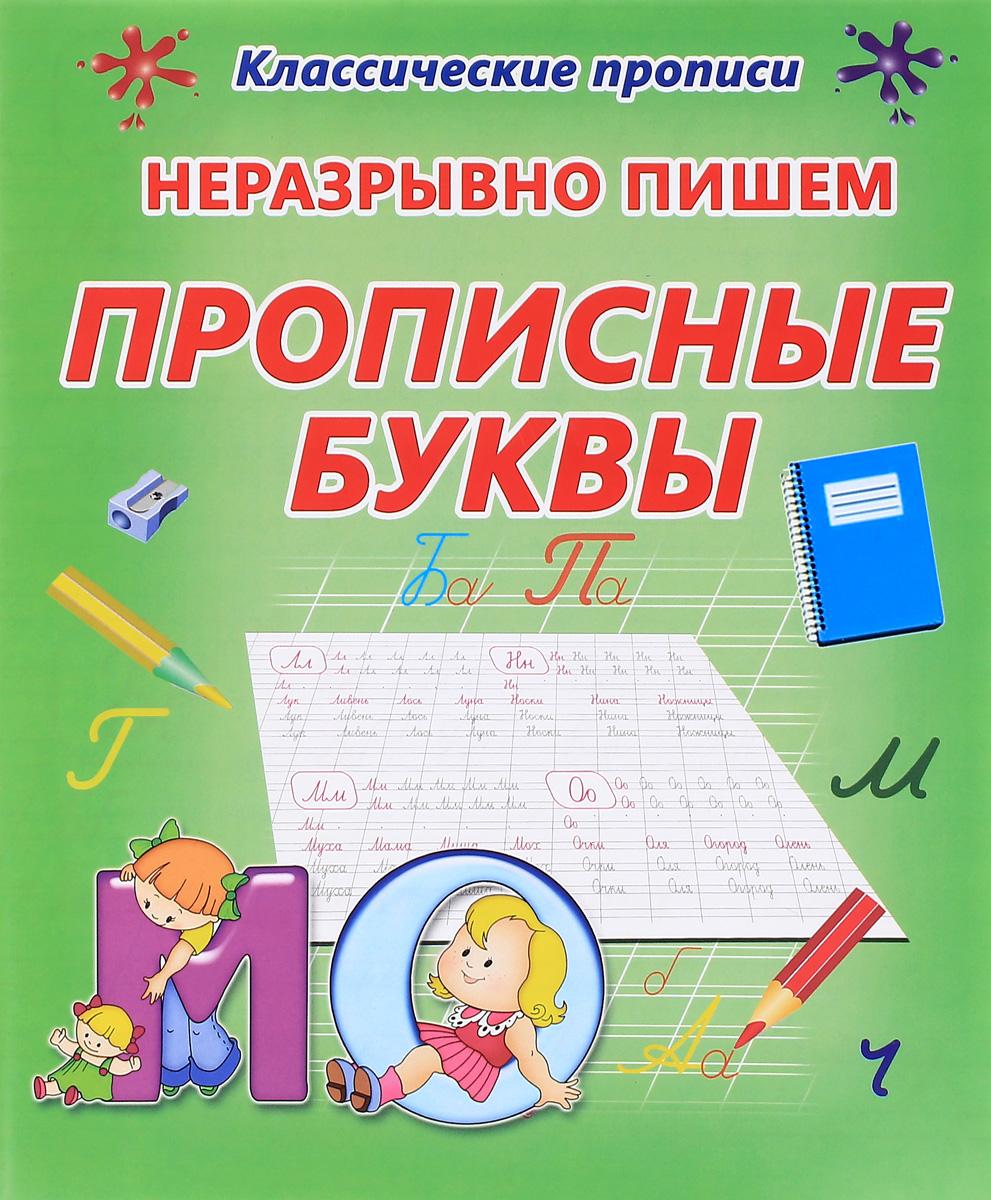 Ксения Добрева Неразрывно пишем прописные буквы. Пропись