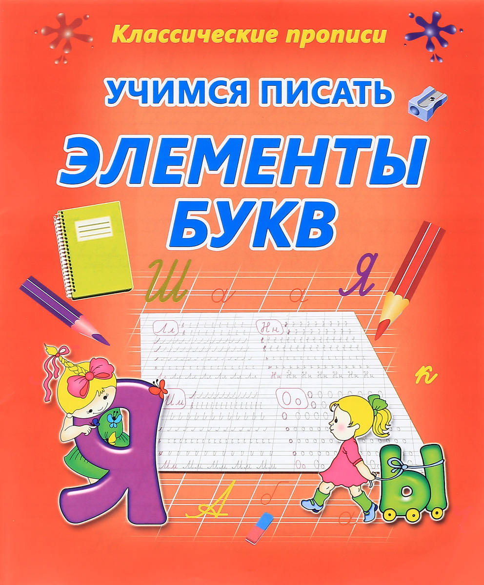 К. В. Добрева Учимся писать элементы букв к в добрева учимся писать элементы букв