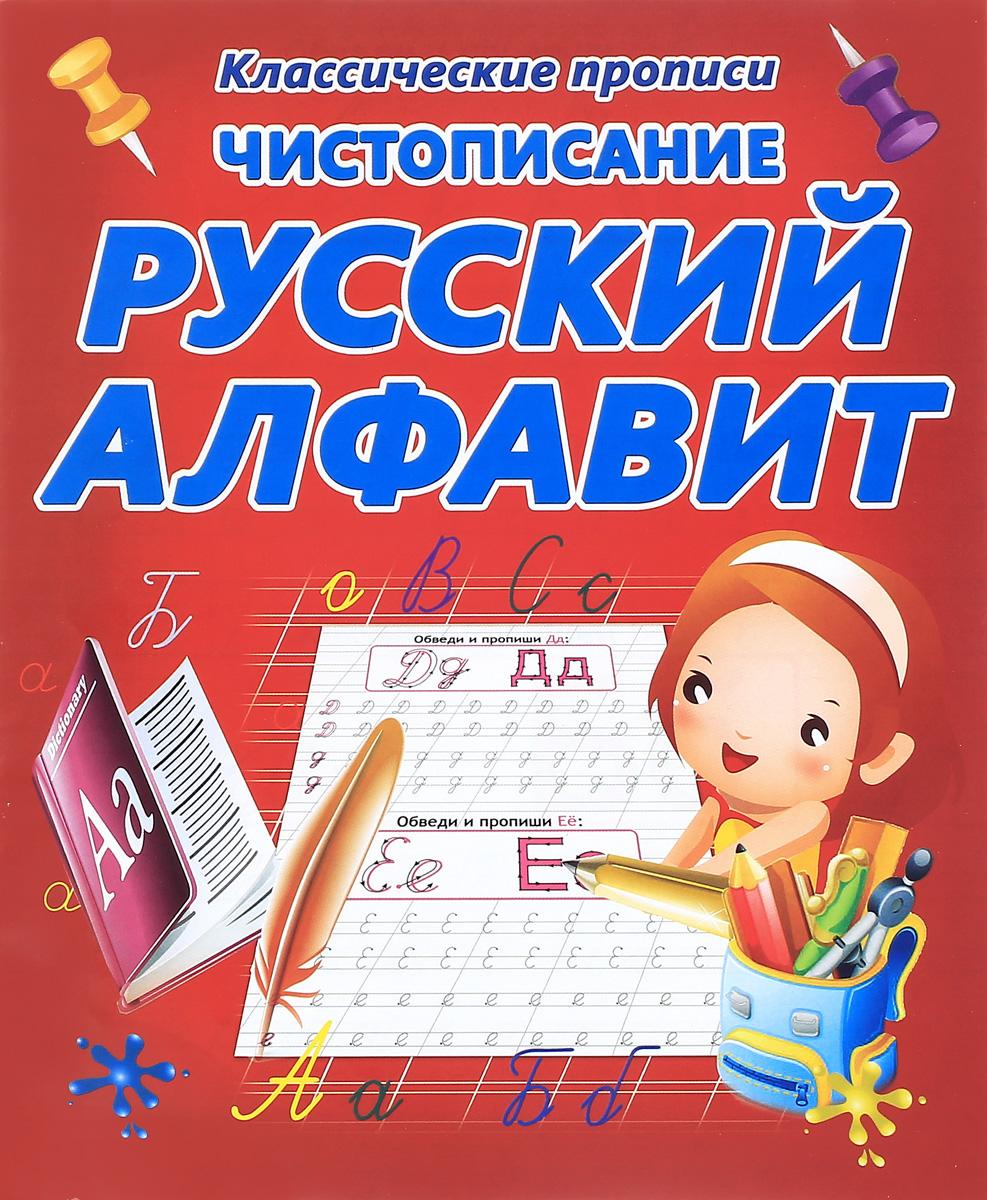 Чистописание. Русский алфавит. К. В. Добрева