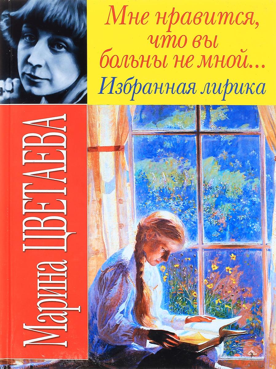 Марина Цветаева Мне нравится, что вы больны не мной... цветаева м и мне нравится что вы больны не мной