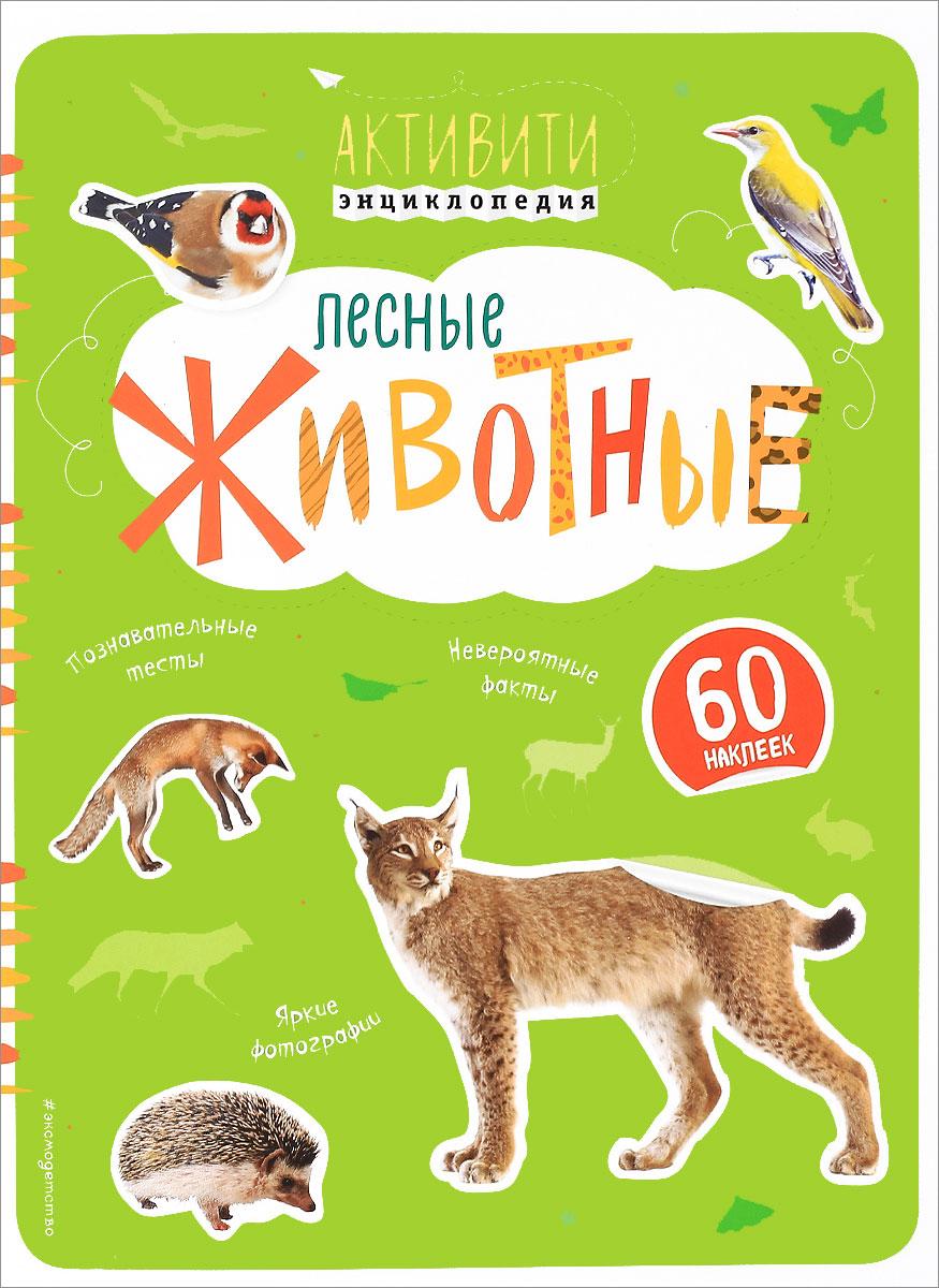 И. В. Травина Лесные животные с наклейками