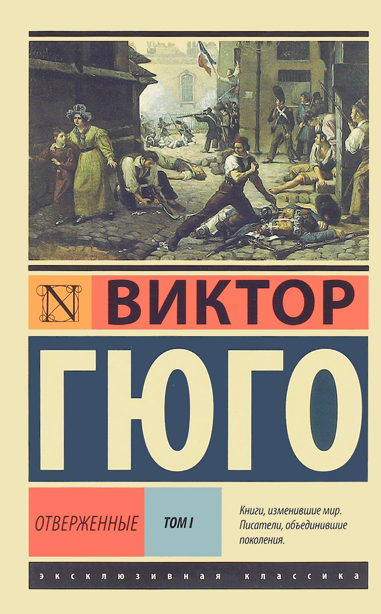 Виктор Гюго Отверженные. В 2 томах. Том 1