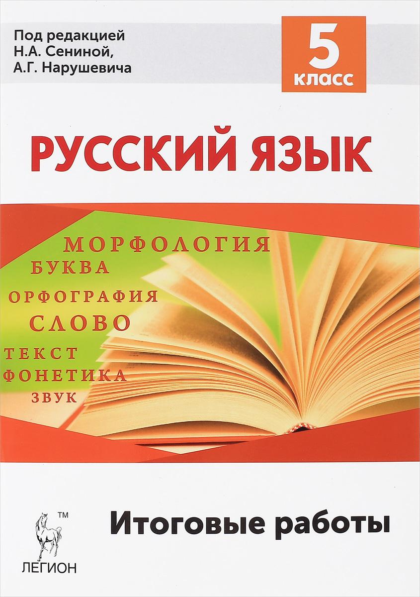 Русский язык. 5 класс. Итоговые работы. Учебное пособие