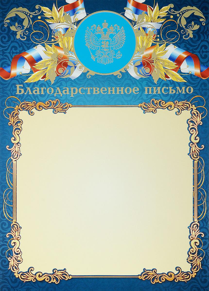 грамота подарочная издательская группа квадра благодарственное письмо 296 Благодарственное письмо Издательская группа Квадра. 2443