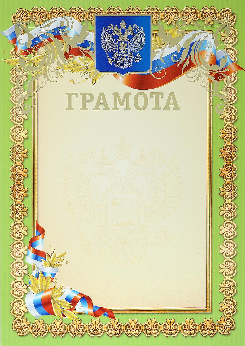 грамота подарочная издательская группа квадра благодарственное письмо 296 Грамота подарочная Издательская группа Квадра. 2442