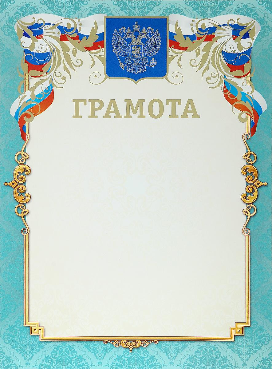 грамота подарочная издательская группа квадра благодарственное письмо 296 Грамота подарочная Издательская группа Квадра. 2342