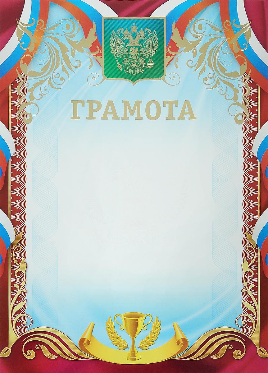 грамота подарочная издательская группа квадра благодарственное письмо 296 Грамота подарочная Издательская группа Квадра. 2478