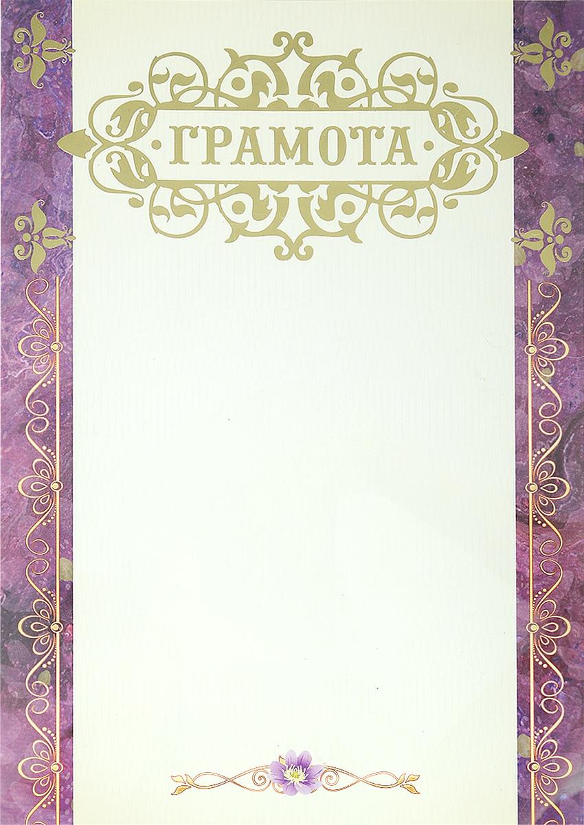 грамота подарочная издательская группа квадра благодарственное письмо 296 Грамота подарочная Издательская группа Квадра. 1715