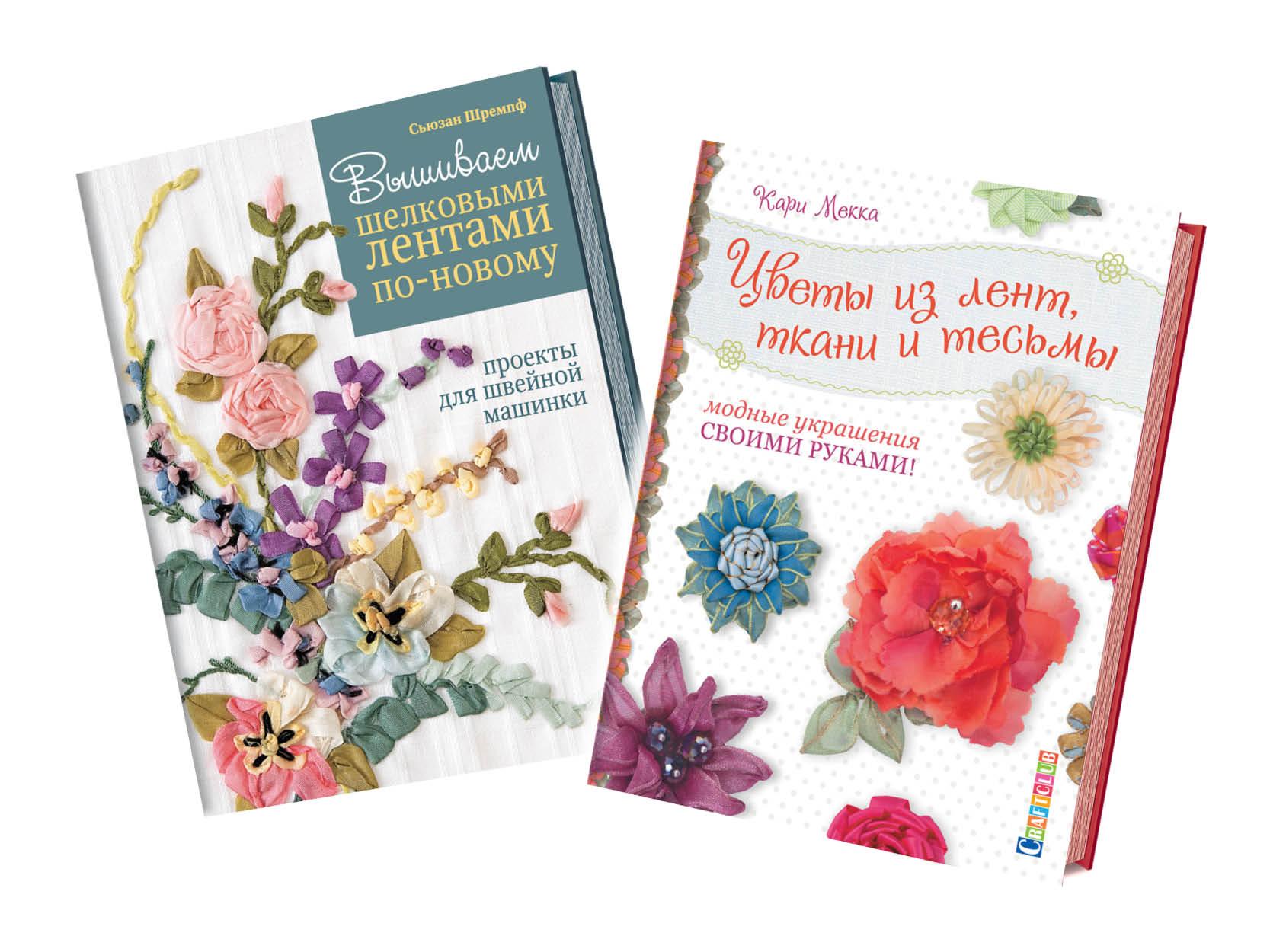 Сьюзан Шремпф,Кари Мекка Работа с лентами (комплект из 2 книг)