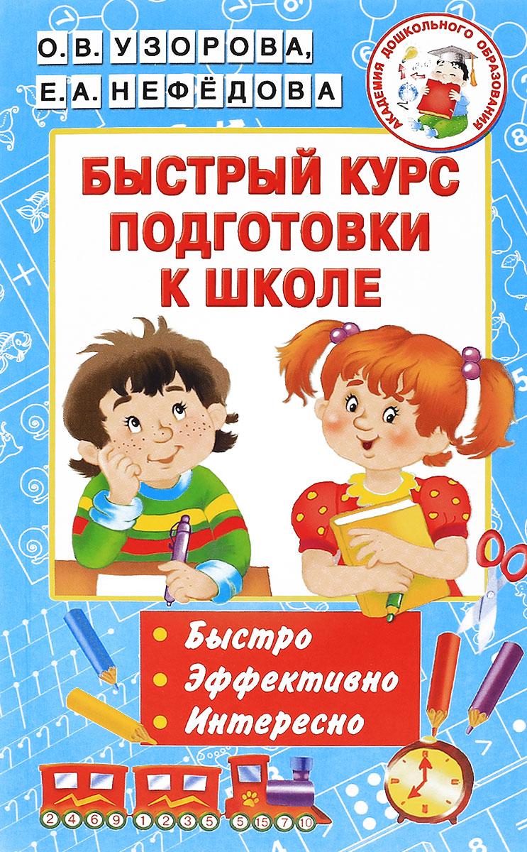 О. В. Узорова, Е. А. Нефедова Быстрый курс подготовки к школе