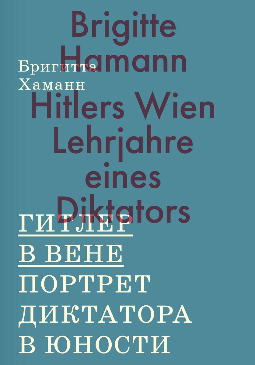 Бригитта Хаманн Гитлер в Вене. Портрет диктатора в юности