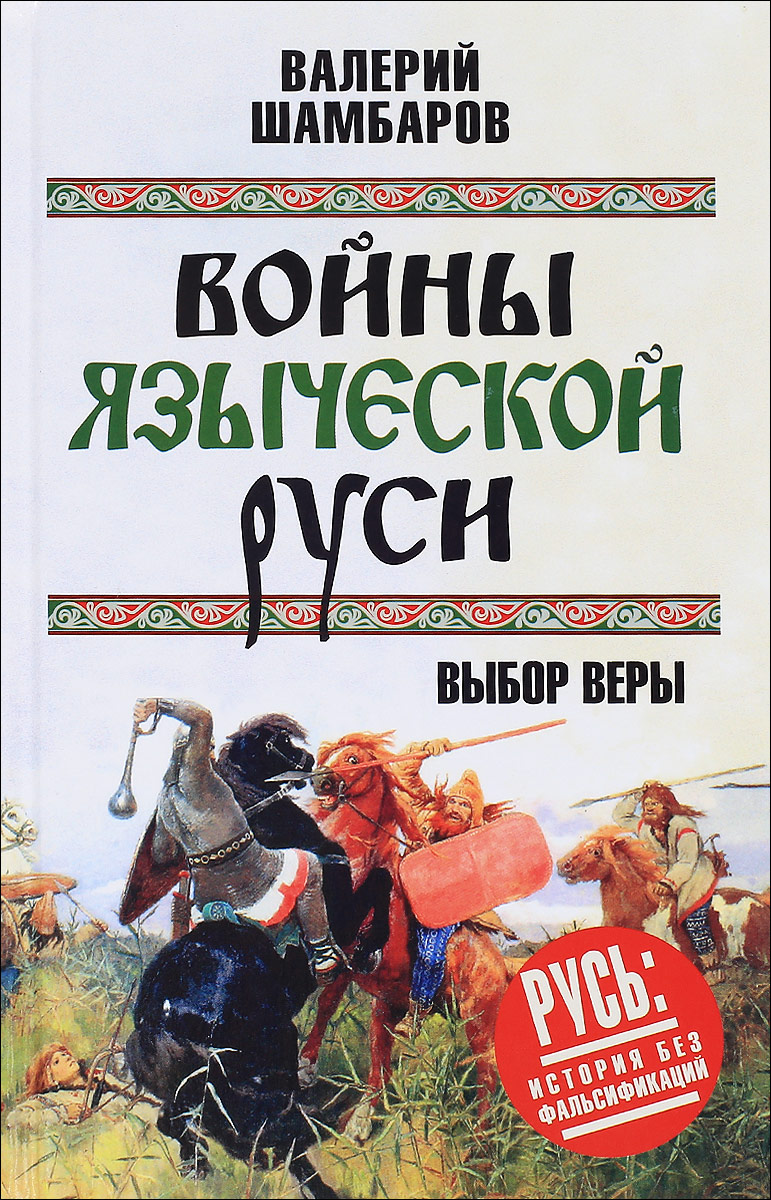 Валерий Шамбаров Войны языческой Руси. Выбор веры валерий шамбаров великие империи древней руси
