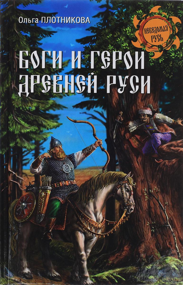 Ольга Плотникова Боги и герои древней Руси