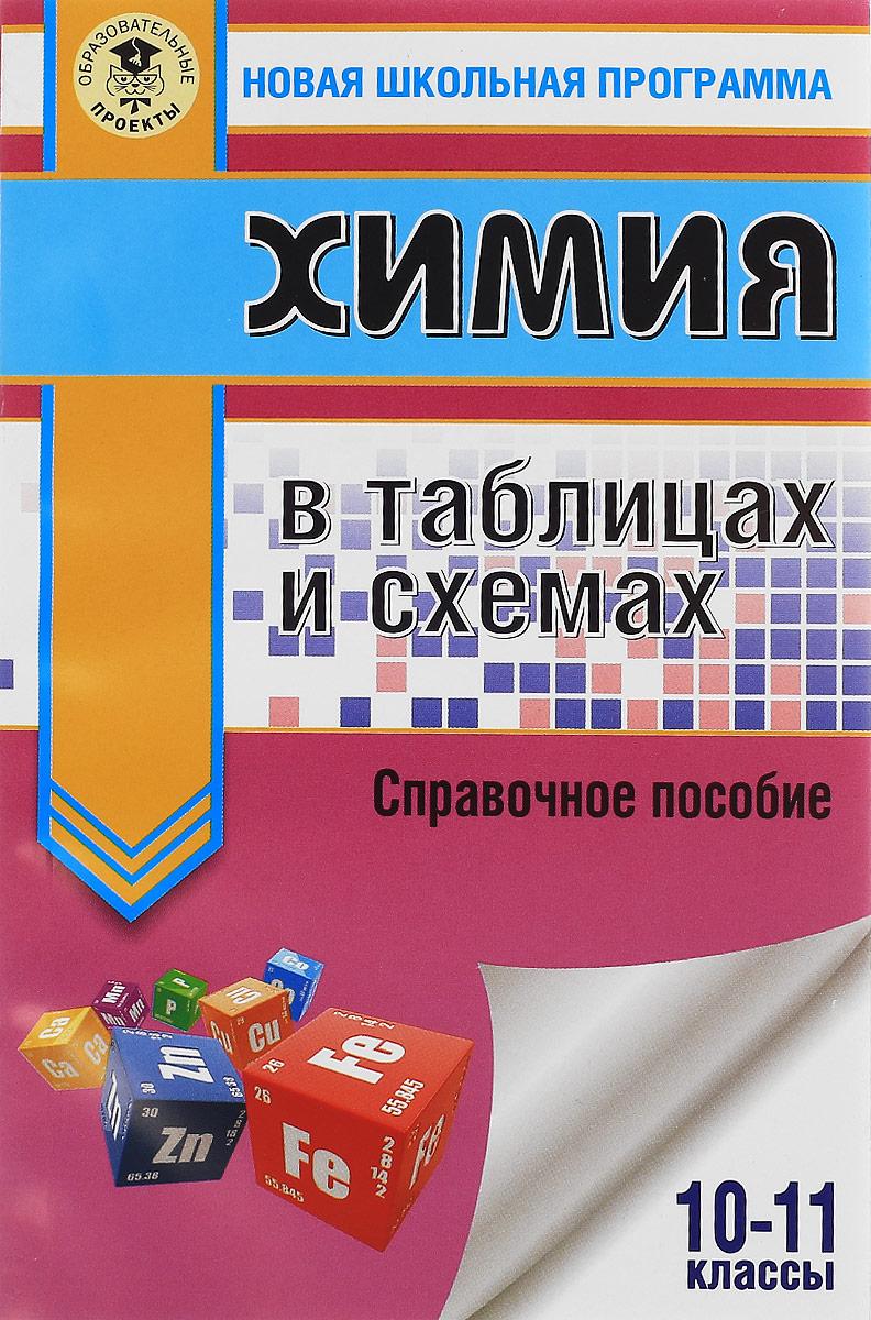 Е. В. Савинкина, Г. П. Логинова Химия в таблицах и схемах. 10-11 классы