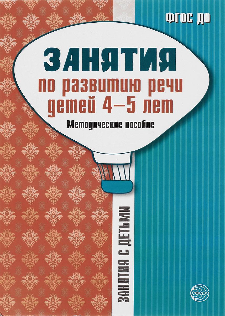 Занятия по развитию речи детей 4-5 лет. О. Е. Громова, Г. Н. Соломатина, А. Ю. Кабушко