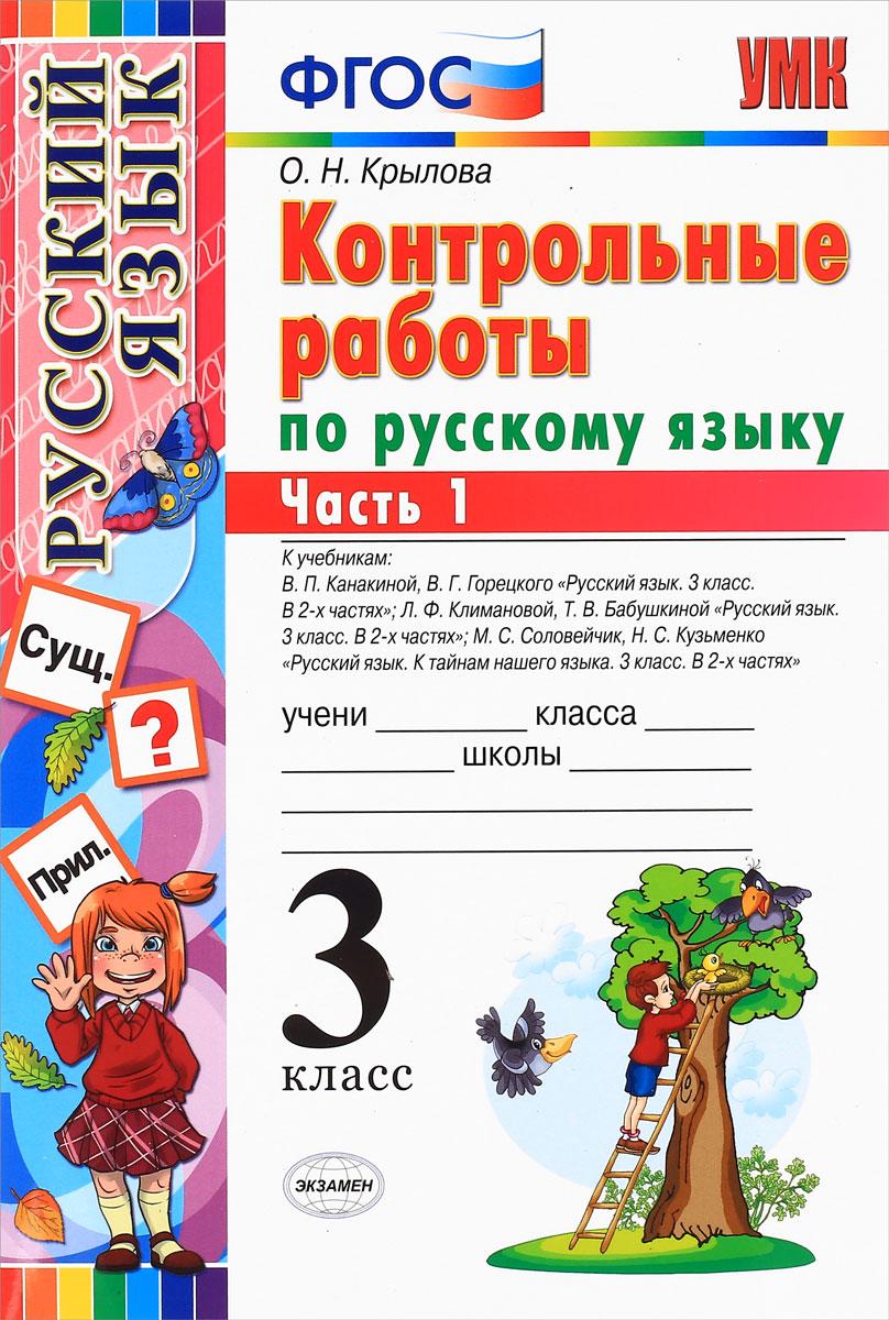 О. Н. Крылова Русский язык. 3 класс. Контрольные работы. В 2 частях. Часть 1