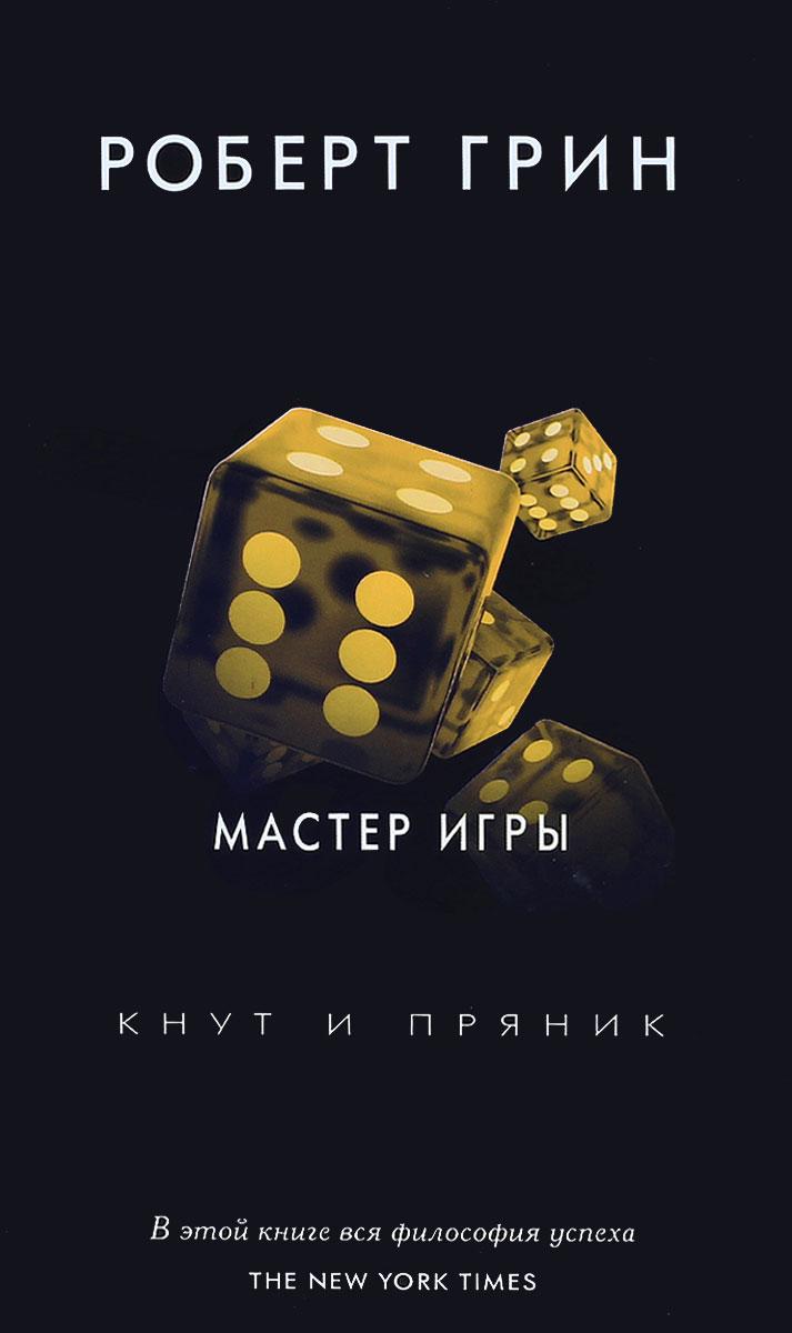 Роберт Грин Мастер игры