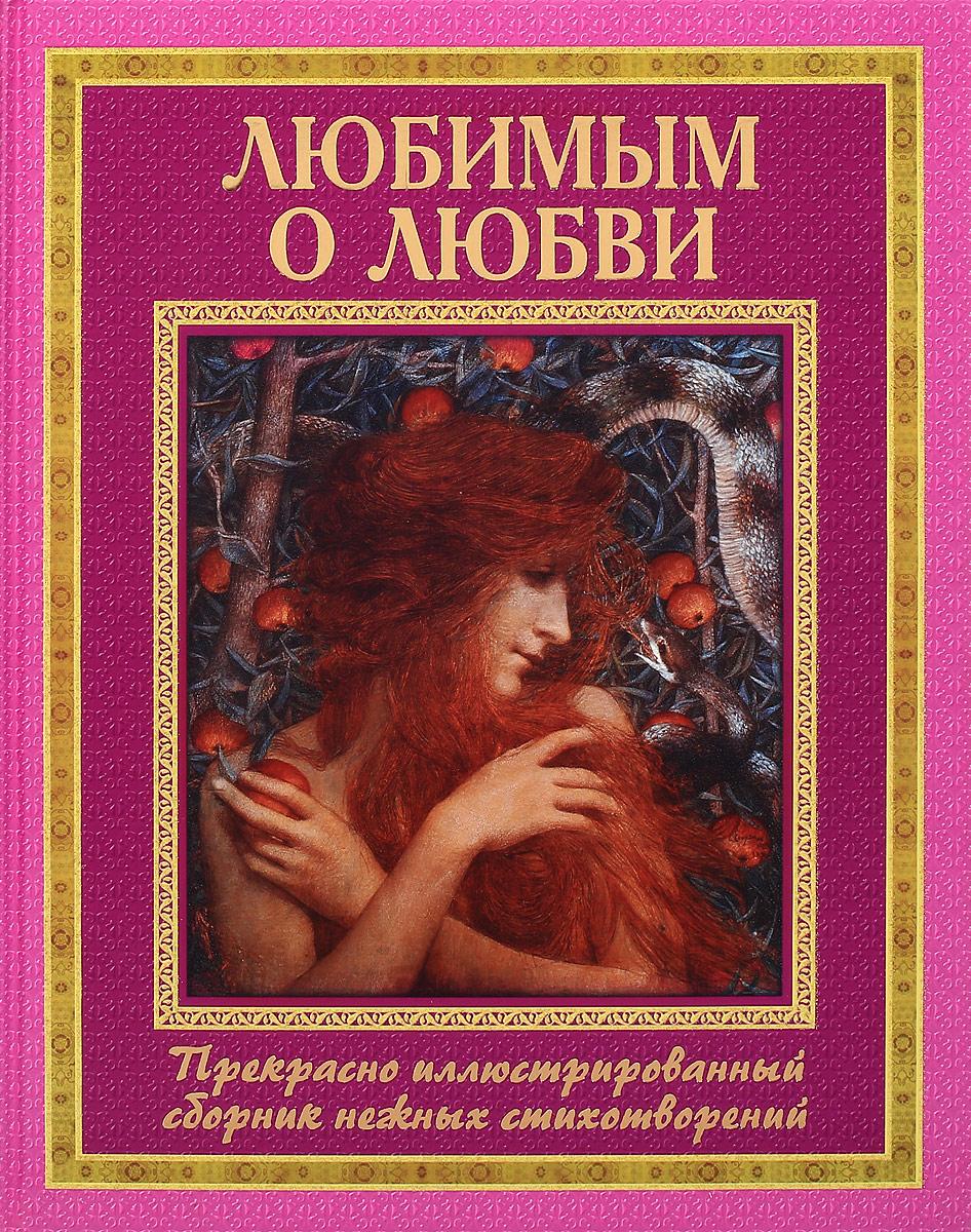 Олег Завязкин Любимым о любви