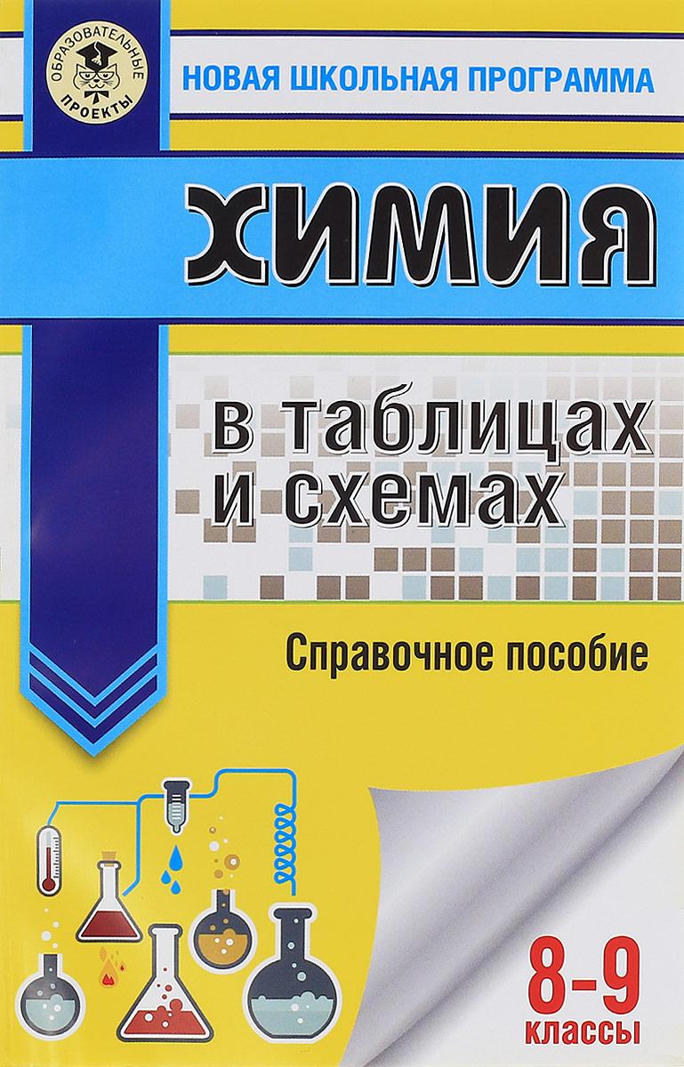 цена Е. В. Савинкина, Г. П. Логинова Химия в таблицах и схемах. 8-9 классы. Справочное пособие онлайн в 2017 году