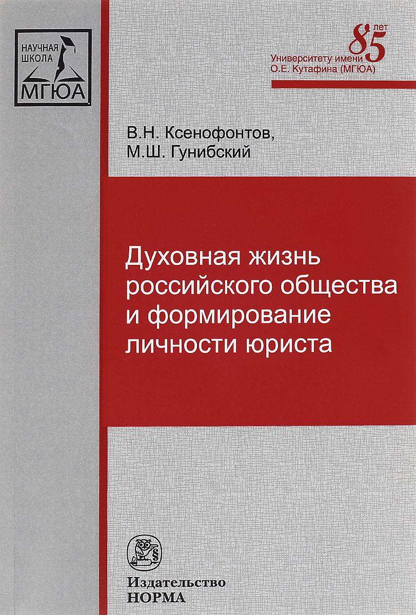 В. Н. Ксенофонтов, М. Ш. Гунибский Духовная жизнь российского общества и формирование личности юриста