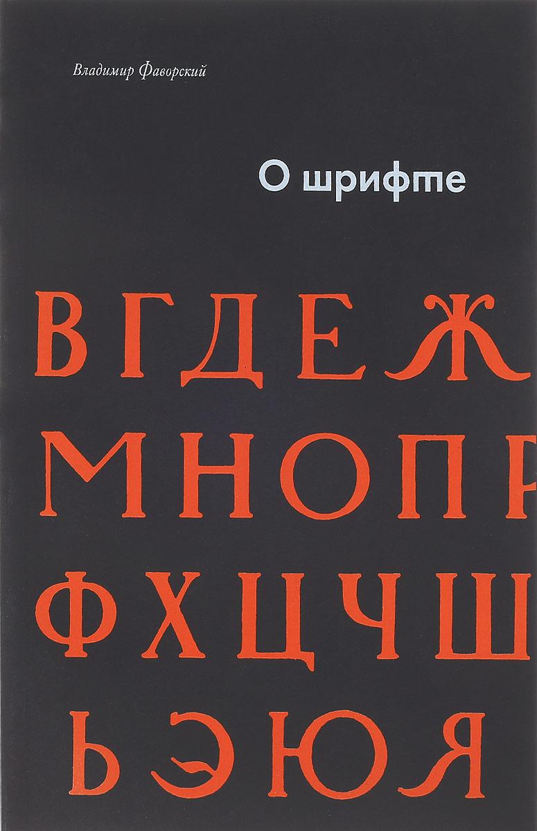 Владимир Фаворский О шрифте владимир фаворский о шрифте