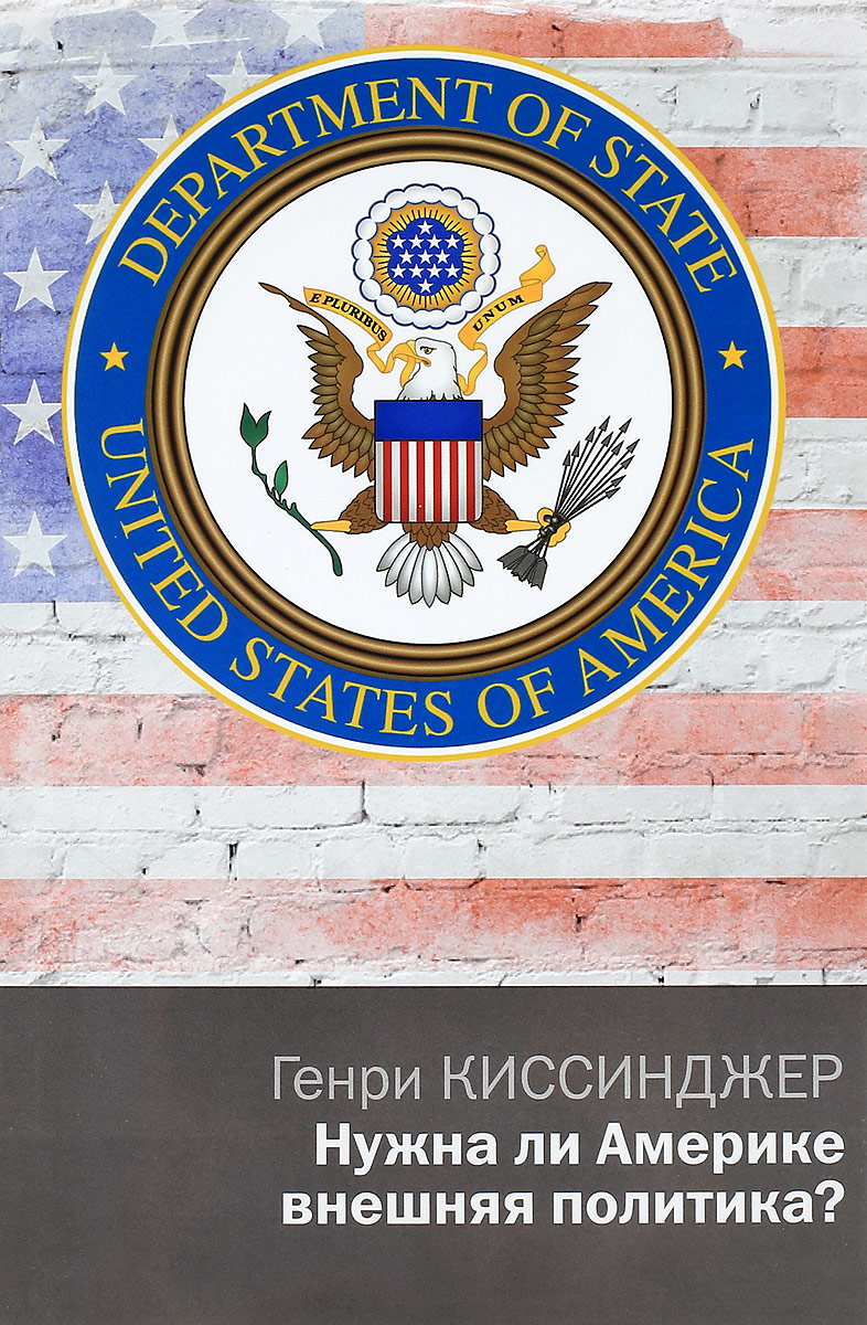 Генри Киссинджер Нужна ли Америке внешняя политика?