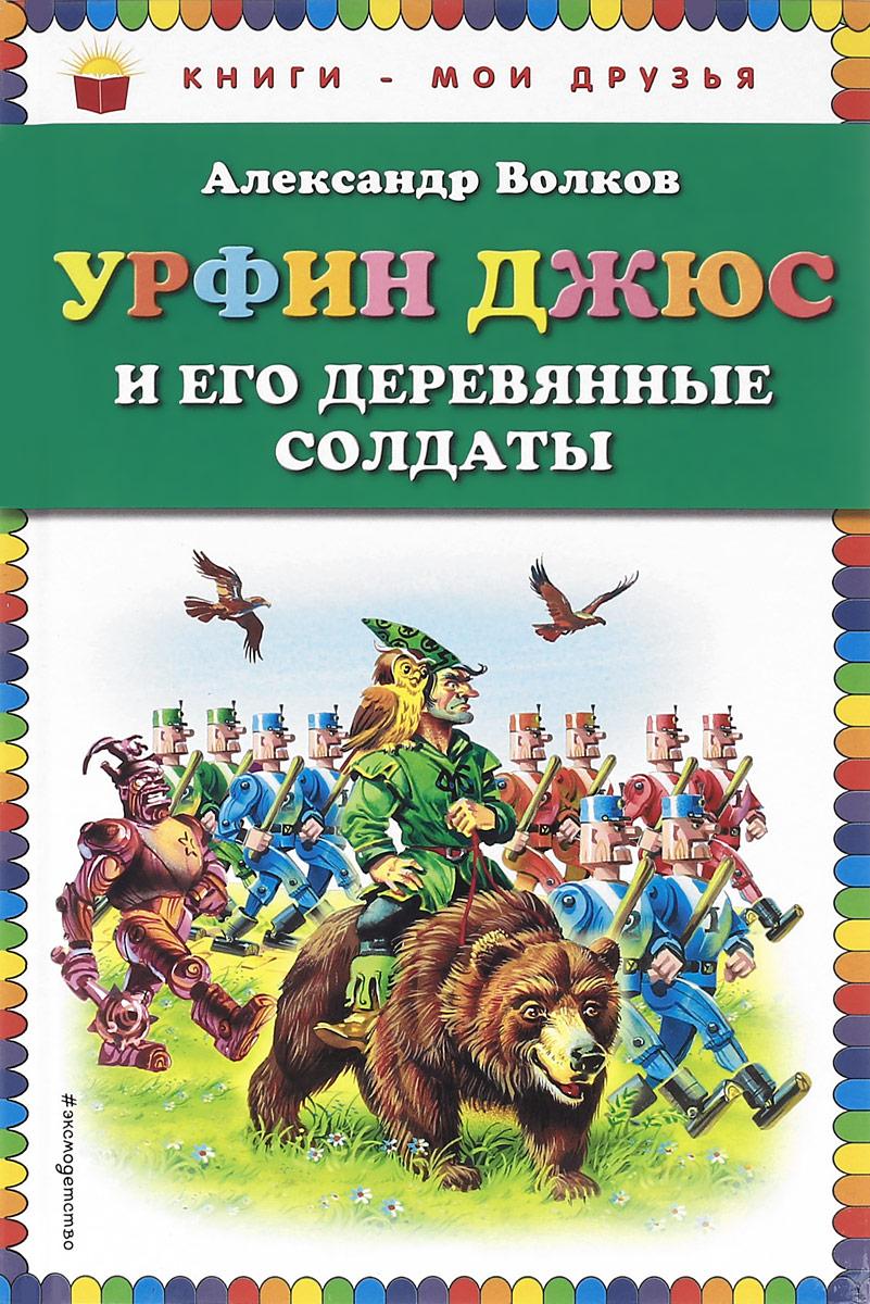 Александр Волков Урфин Джюс и его деревянные солдаты недорого