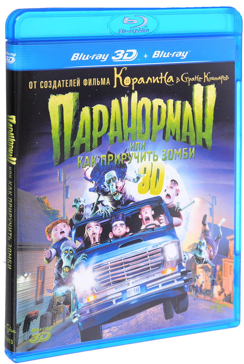 Паранорман, или Как Приручить Зомби 2D и 3D (Blu-ray)