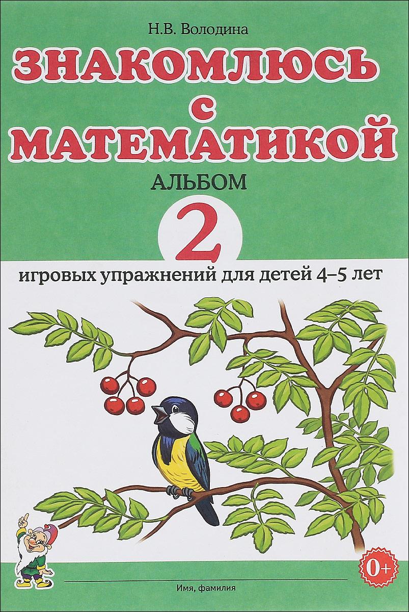 Знакомлюсь с математикой. Альбом 2 игровых упражнений для детей 4-5 лет. Н. В. Володина