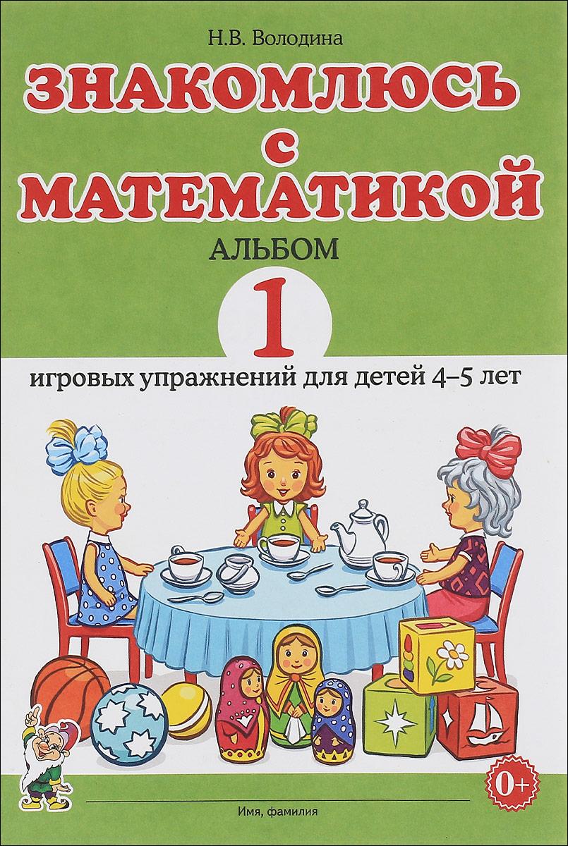 Знакомлюсь с математикой. Альбом 1 игровых упражнений для детей 4-5 лет. Н. В. Володина
