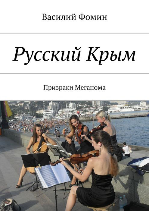 Русский Крым. Призраки Меганома