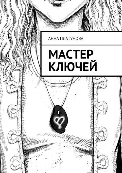 Мастер Ключей
